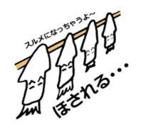 FireShot Capture 5 - 毒顔イカ【ダジャレ&よく使う言葉日常編】 - _ - https___store.line.me_stickershop_product_1242383_ja.jpg