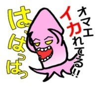 FireShot Capture 6 - 毒顔イカ【ダジャレ&よく使う言葉日常編】 - _ - https___store.line.me_stickershop_product_1242383_ja.jpg